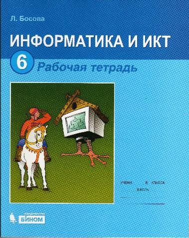 Учебник По Информатики 9 Класса